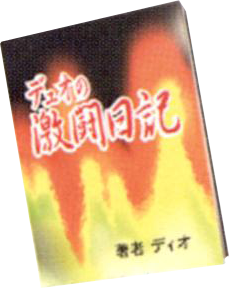 Дио (Final Fantasy VII)