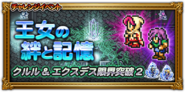 FFRK The Princess and the Pirate JP