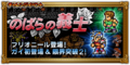 FFRK Thorns of the Rose JP