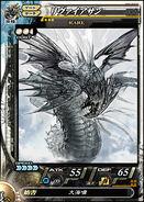 LOV-II Leviathan