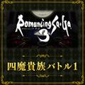 TFFAC Song Icon SaGa- Devil Lord Confrontation I (JP)