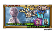 FFRK unknow event 162
