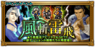FFRK unknow event 69