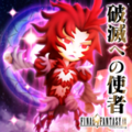 TFFAC Song Icon FFIX- The Darkness of Eternity (JP)