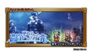 FFRK unknow event 184