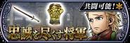 Basch Event banner JP from DFFOO
