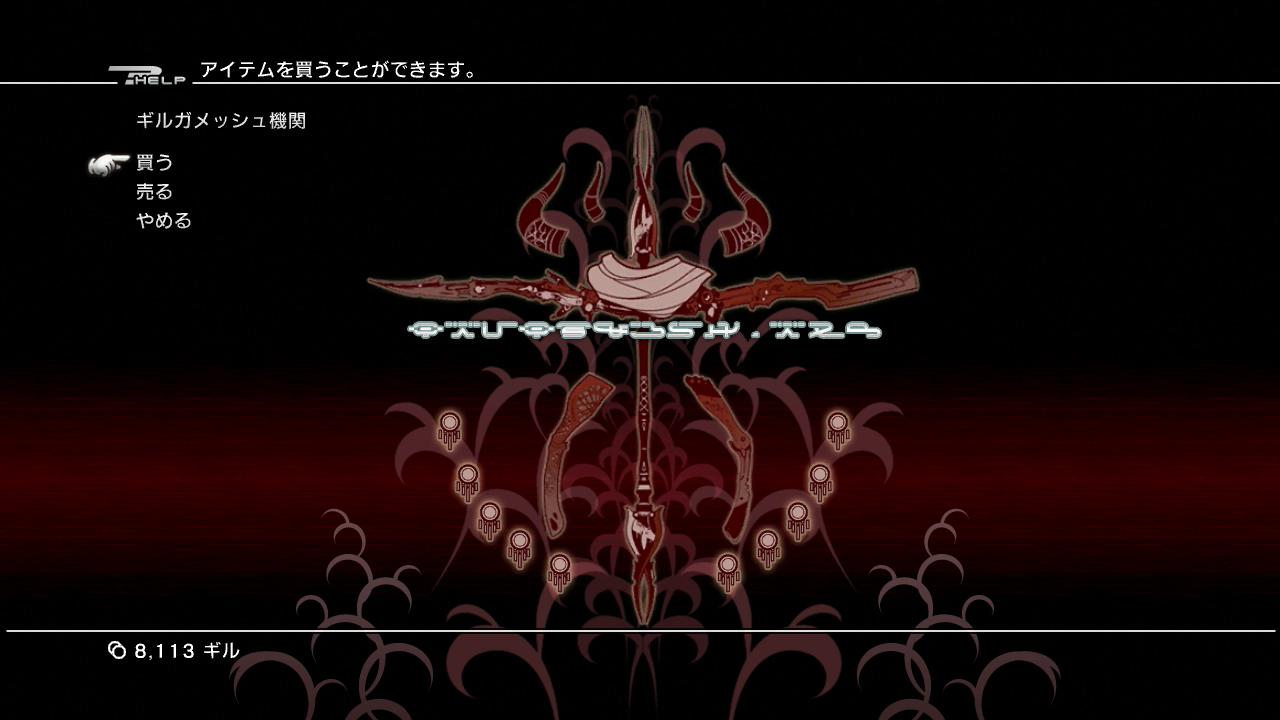 Final Fantasy XIII allusions