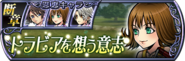 Selphie Lost Chapter banner JP from DFFOO