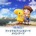 TFFAC Song Icon FFV- Main Theme (JP)