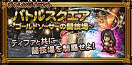 FFRK The Battle Arena JP