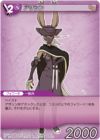 Assassin Viera TCG.png