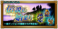 FFRK unknow event 88