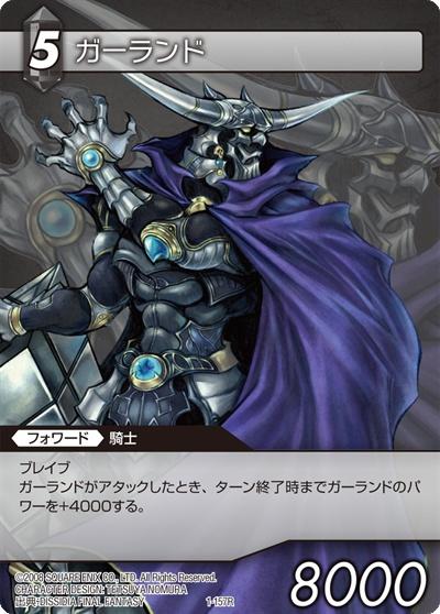 Final Fantasy Trading Card Game cards/Dark
