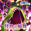 TFFAC Song Icon FFCC- Monster Ronde (JP)