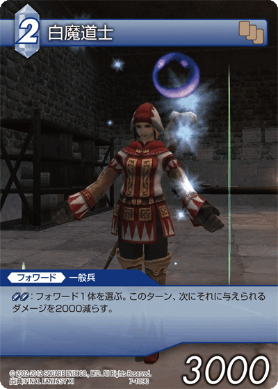White Mage (Final Fantasy XI)