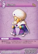 3-080C Mystic Knight Galuf