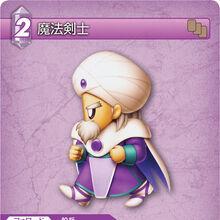 3-080C Mystic Knight Galuf.jpg
