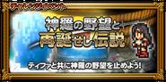 FFRK Of Shinra And Legends JP