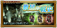 FFRK unknow event 200