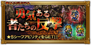 FFRK unknow event 84