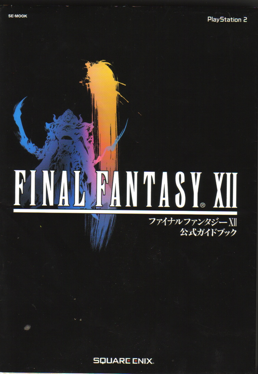 Final Fantasy XII Official Guide Book