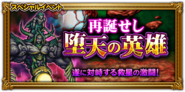 FFRK unknow event 201