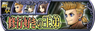 Sabin Lost Chapter banner JP from DFFOO