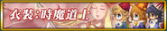 FFLII Time Mage Costume Banner