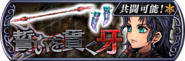 Fang Event banner JP from DFFOO