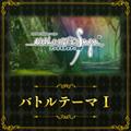 TFFAC Song Icon SaGa- Battle Theme 1 (Unlimited) (JP)