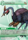 Epiornis TCG.png