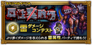 FFRK unknow event 207