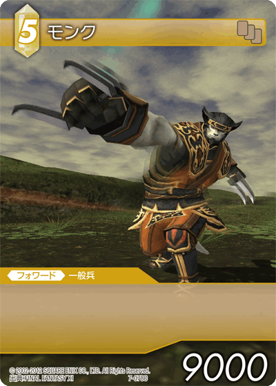 Monk (Final Fantasy XI)