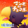TFFAC Song Icon FFV- Mambo de Chocobo (JP)
