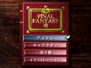 FFVII PG Data File Menu