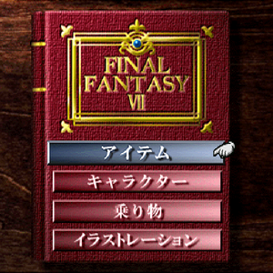 FFVII PG Data File Menu.png
