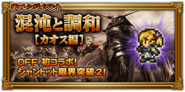 FFRK Discord and Harmony (Chaos) JP