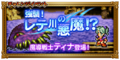 FFRK Monster in the Lethe JP