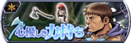 Guy Event banner JP from DFFOO