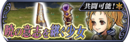 Krile Event banner JP from DFFOO