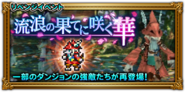 FFRK unknow event 192