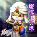 TFFAC Song Icon FFII- Tower of the Magi (JP)