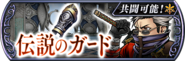 Auron Event banner JP from DFFOO