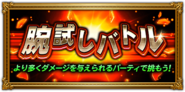 Ffrk unknow event 49