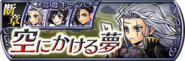 Setzer Lost Chapter banner JP from DFFOO