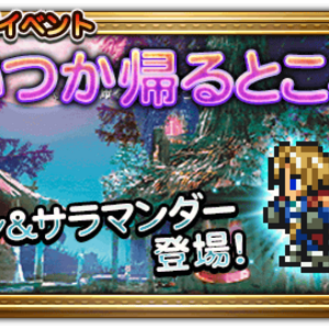 FFRK A Place to Call Home JP.png
