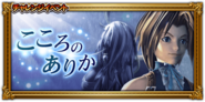 FFRK Where the Heart Lies JP