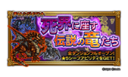 FFRK unknow event 148