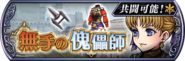 Aphmau Event banner JP from DFFOO