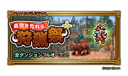 FFRK unknow event 225